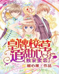 独家蜜恋:皇牌校草追甜心封面