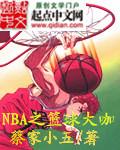 NBA之篮球大咖