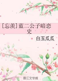 [忘羡]蓝二公子暗恋史