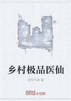 乡村极品医仙封面