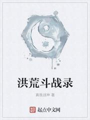 洪荒斗战录封面
