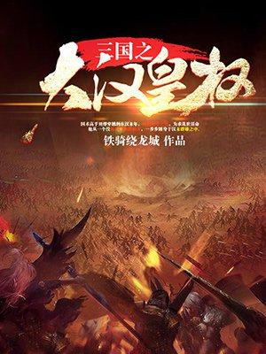 三国之大汉皇权封面
