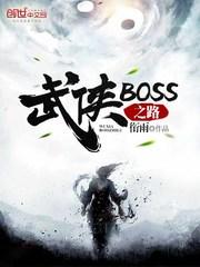 武侠BOSS之路封面