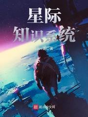 星际知识系统封面