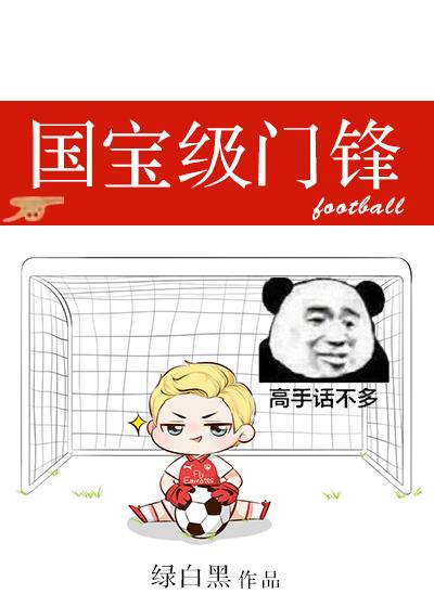 国宝级门锋[足球]