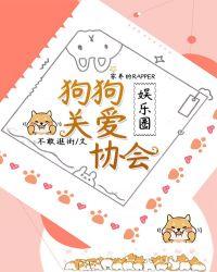 狗狗关爱协会[娱乐圈]封面