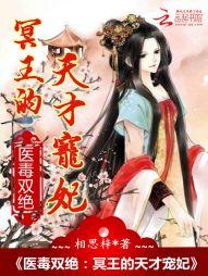 医毒双绝:冥王的天才宠妃封面